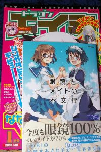 ドラゴンエイジ1月号と単行本「眼鏡とメイドの不文律」