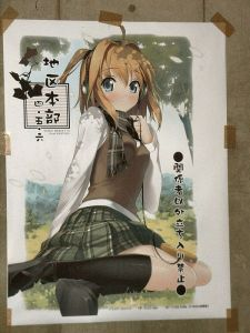 東館 地区本部ポスター