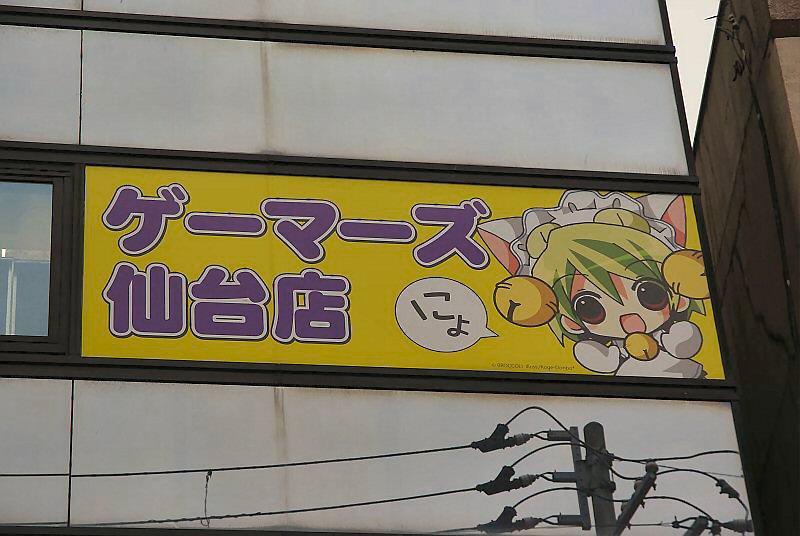 仙台 ゲーマーズ