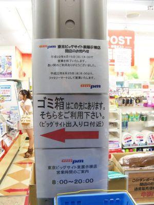 am/pm 東京ビッグサイト東展示場店