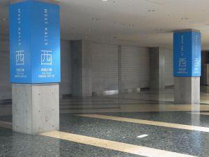 西館入り口