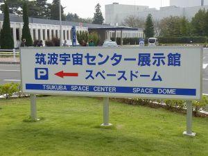 展示館 標識