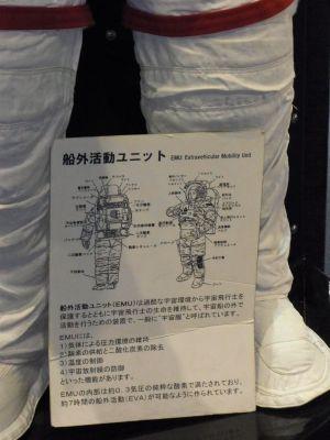 宇宙服-2