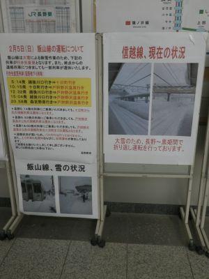 信越線、飯田線の状態