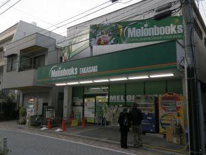 メロンブックス高崎店