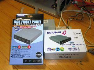 USBフロント追加パネル