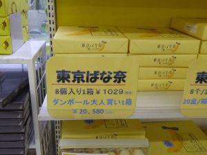 東京ばな奈 大人買い価格