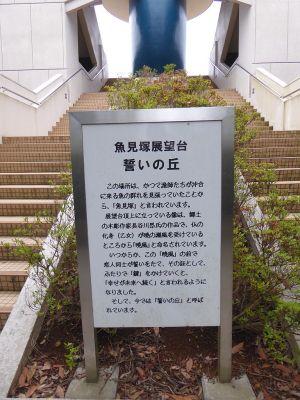 魚見塚展望台入り口