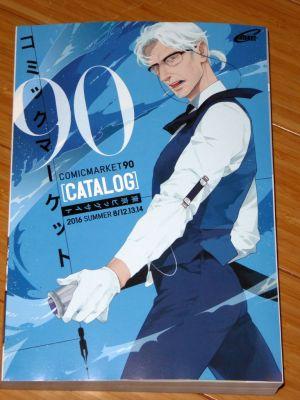 C90冊子版カタログ