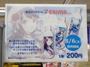 東京ビッグサイト×ERIMO
