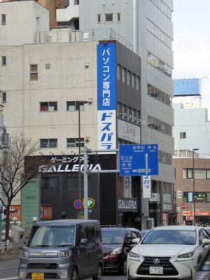 ドスパラ札幌店
