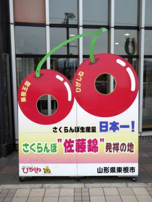 さくらんぼ生産量日本一