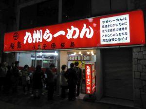 九州ラーメン 桜島